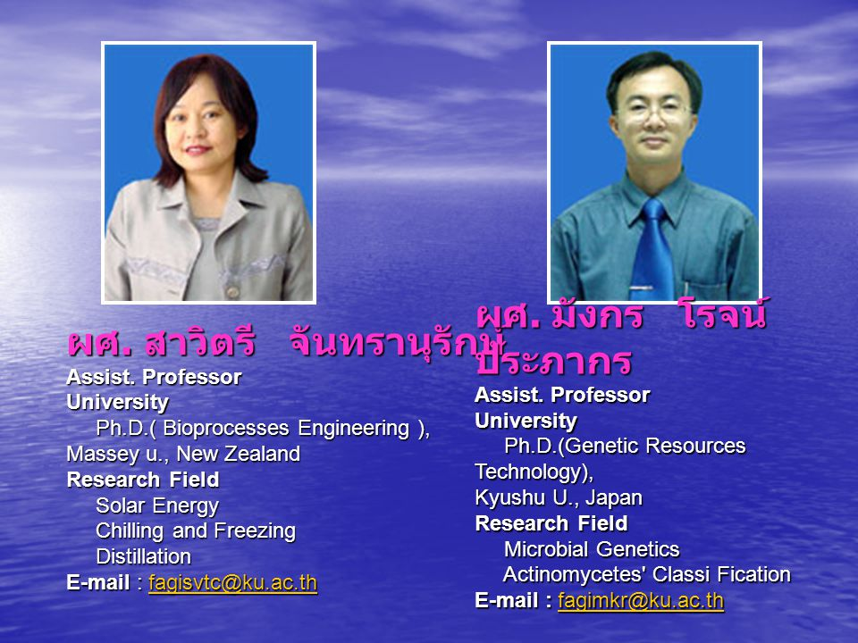 ผศ. สาวิตรี จันทรานุรักษ์ Assist. Professor University Ph.D.( Bioprocesses Engineering ), Massey u., New Zealand Research Field Solar Energy Chilling