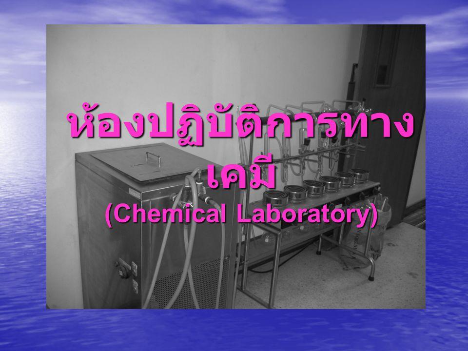 ห้องปฏิบัติการทาง เคมี (Chemical Laboratory)