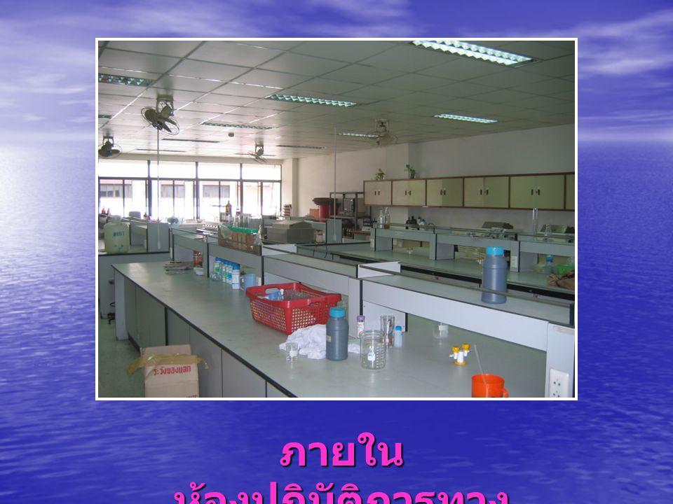 ภายใน ห้องปฏิบัติการทาง เคมี