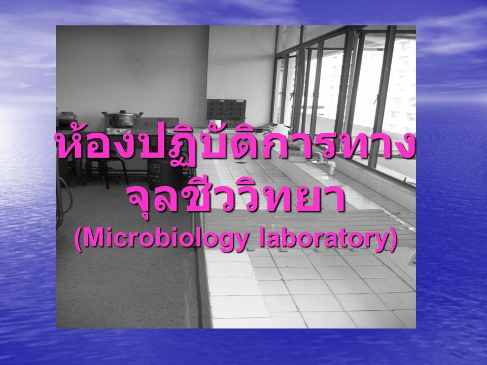 ห้องปฏิบัติการทาง จุลชีววิทยา (Microbiology laboratory)