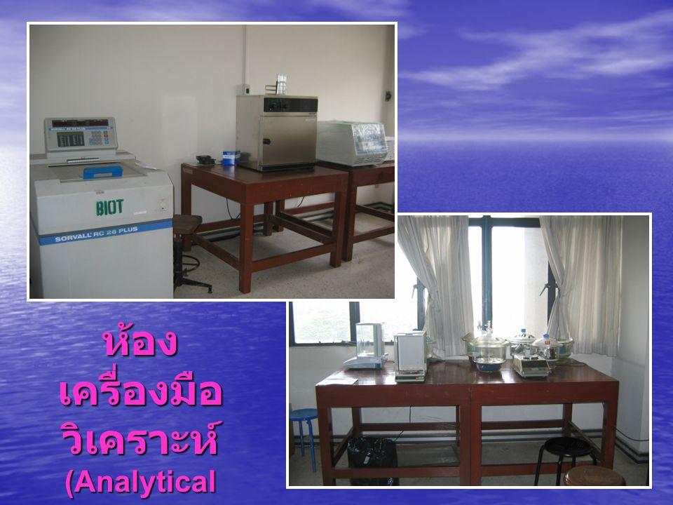 ห้อง เครื่องมือ วิเคราะห์ (Analytical Room)