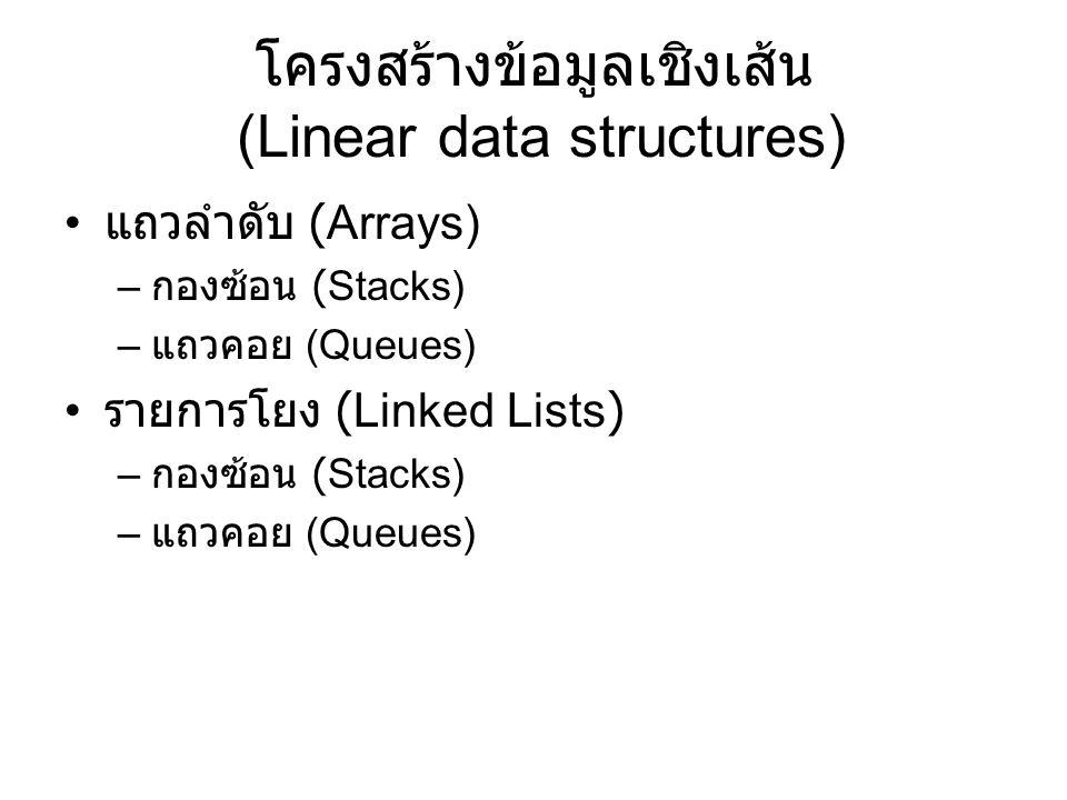 โครงสร้างข้อมูลเชิงเส้น (Linear data structures) แถวลำดับ (Arrays) – กองซ้อน (Stacks) – แถวคอย (Queues) รายการโยง (Linked Lists) – กองซ้อน (Stacks) –
