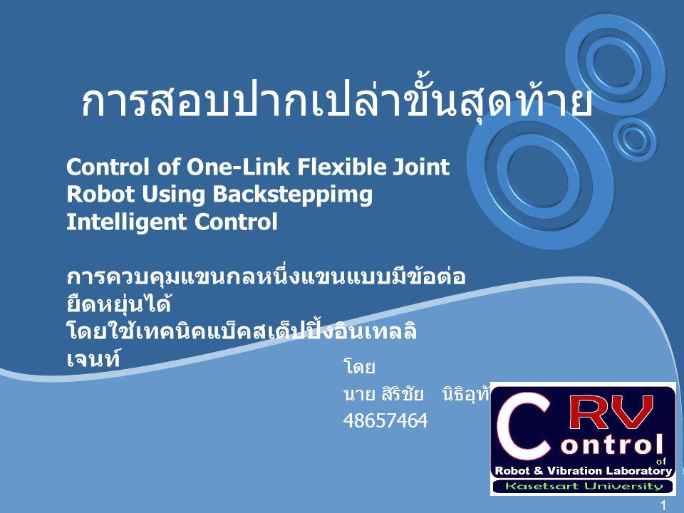 1 Control of One-Link Flexible Joint Robot Using Backsteppimg Intelligent Control การควบคุมแขนกลหนึ่งแขนแบบมีข้อต่อ ยืดหยุ่นได้ โดยใช้เทคนิคแบ็คสเต็ปป