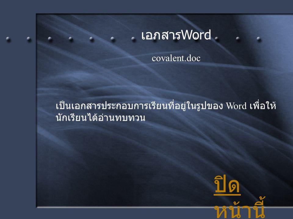 เอกสาร Word เป็นเอกสารประกอบการเรียนที่อยู่ในรูปของ Word เพื่อให้ นักเรียนได้อ่านทบทวน ปิด หน้านี้ covalent.doc