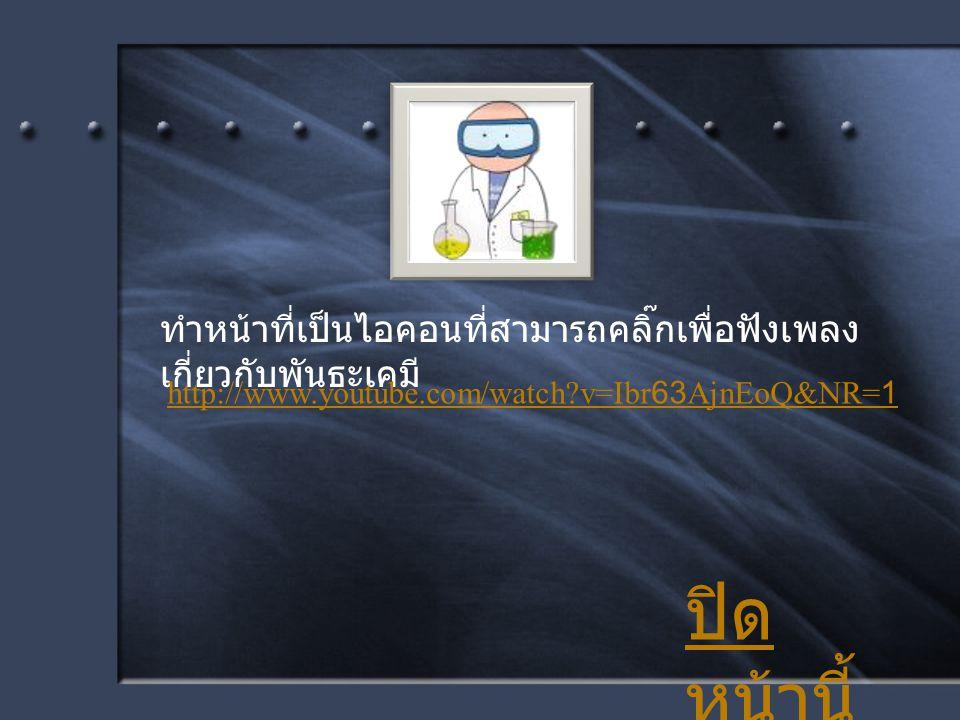 ขอคำชี้แนะ http://edltv.thai.net/index.php?mod=Courses&file=s howcontent&cid=364&lid=62506&lid_parent=625 06&plid=62512&sid=404 เมื่อคลิ๊กเข้าไปนักเรียนจะได้ ชมวีดีโอที่เกี่ยวข้องกับ กิจกรรมการสอนในที่นี้จะเกี่ยวกับพันธะโคเวเลนต์ ปิด หน้านี้