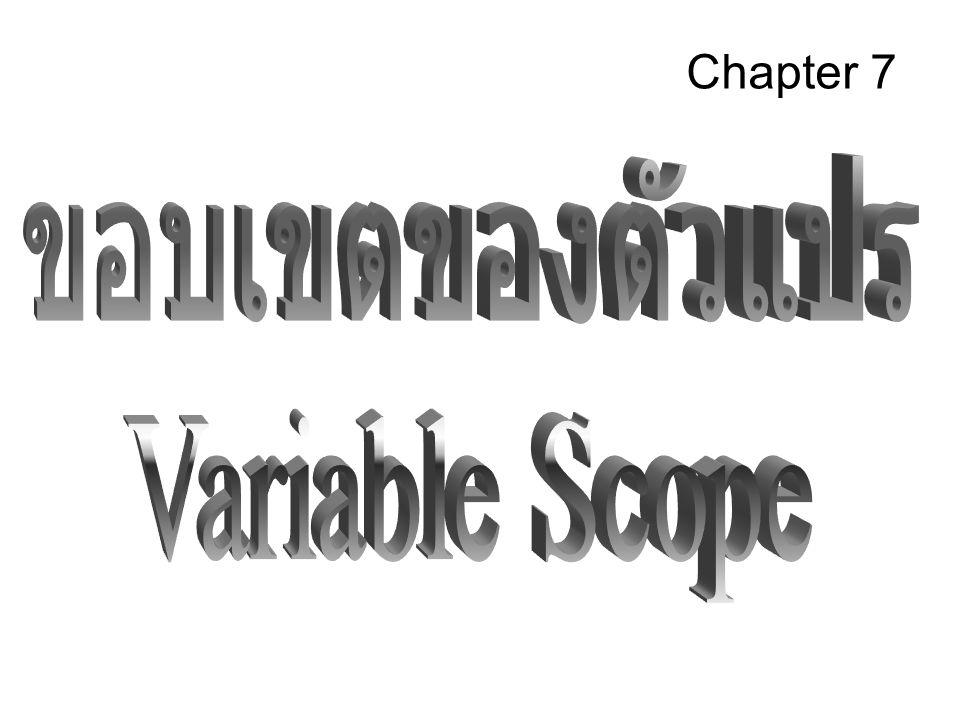 ตัวแปร (variable) จำแนกได้ 2 แบบ Data type –integer –floating-point number –character Storage class –automatic –external –static –register
