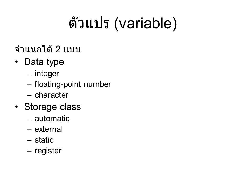 Storage class ตัวอย่างการประกาศตัวแปร storage class auto int a, b, c; extern float, point1, point2; static int count = 0; extern char star;