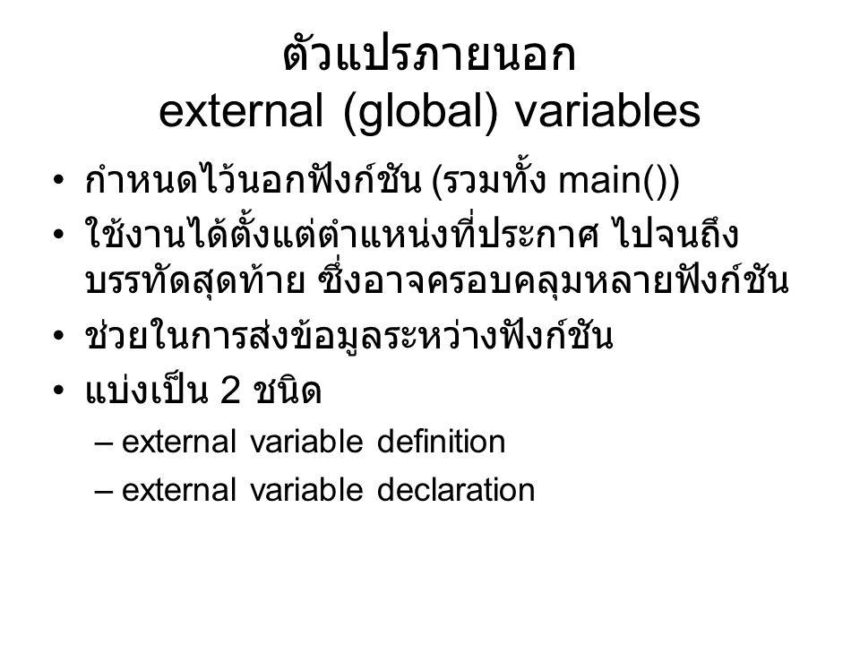 FILEA กำหนดให้ a, b, c เป็น external variable มีค่าเริ่มต้น 1,2,3 ขอบเขตของ a, b, c ครอบคลุมทั้งโปรแกรม จึงถูกเข้าถึงและเปลี่ยนแปลงได้จากทุกที่