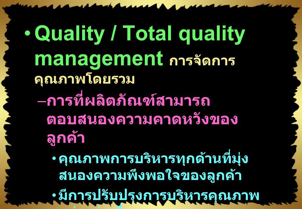 Customer satisfaction ความพอใจของลูกค้า – ขึ้นกับประโยชน์หรือคุณค่าที่ได้ รับรู้จากการใช้ผลิตภัณฑ์เมื่อ เปรียบเทียบกับสิ่งที่ลูกค้า คาดหวัง