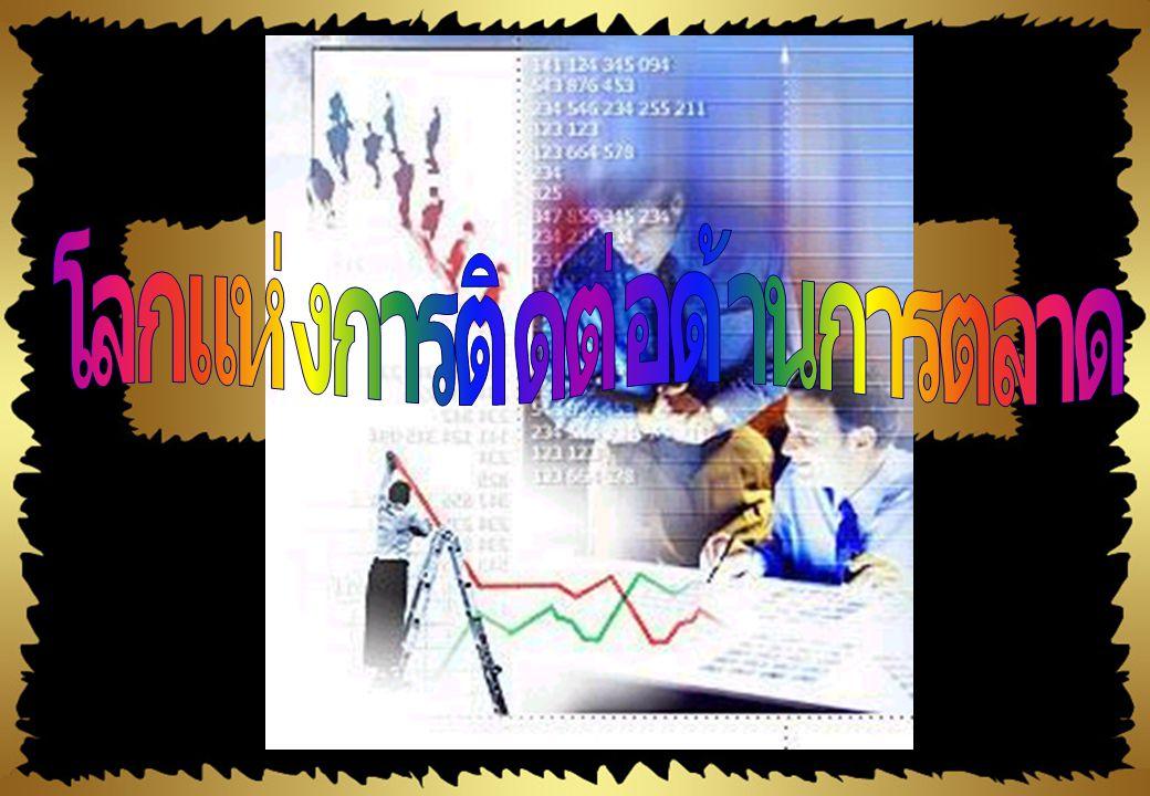 แนวคิดมุ่ง การตลาดเพื่อสังคม สังคม กิจการ ผู้บริโภค
