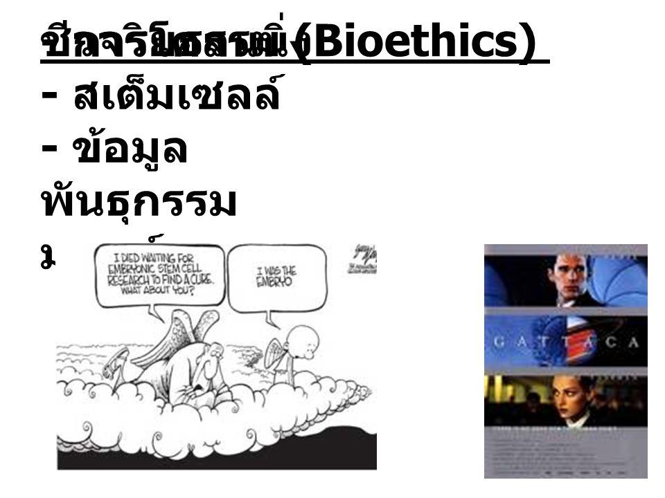 - การโคลนนิ่ง - สเต็มเซลล์ - ข้อมูล พันธุกรรม มนุษย์ ชีวจริยธรรม (Bioethics)