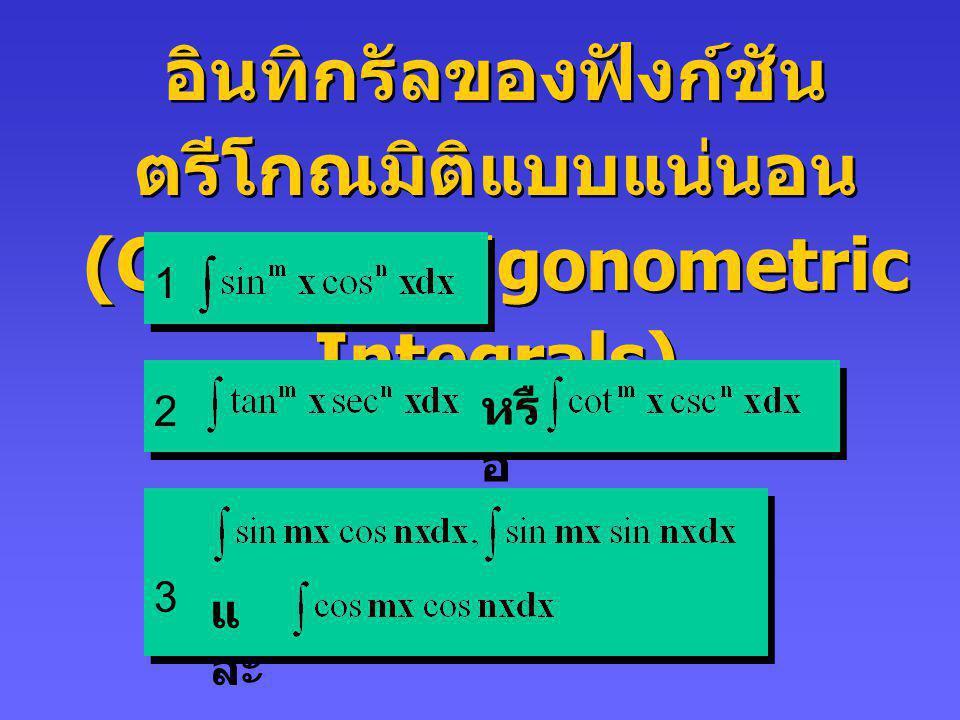 อินทิกรัลของฟังก์ชัน ตรีโกณมิติแบบแน่นอน (Certain Trigonometric Integrals) อินทิกรัลของฟังก์ชัน ตรีโกณมิติแบบแน่นอน (Certain Trigonometric Integrals) 1 1 2 2 หรื อ 3 3 แ ละ