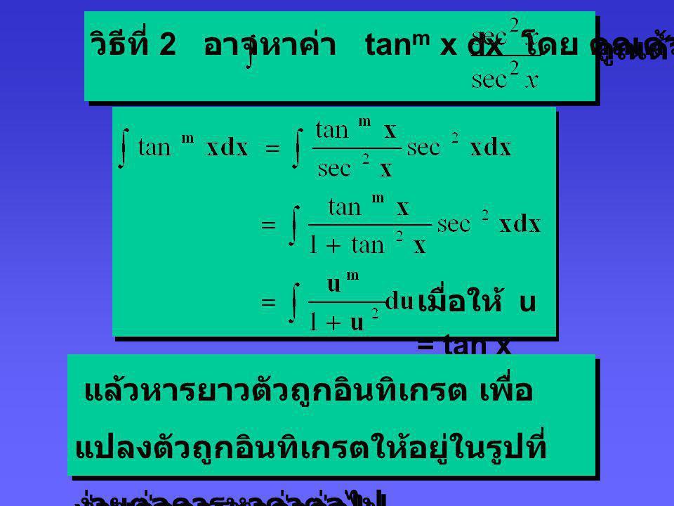 วิธีที่ 1 โดยการสร้างสูตรลดทอน (Reduction formula) ได้ดังนี้