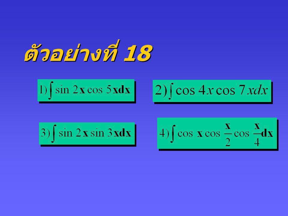 จะหาค่าอินทิกรัลทั้ง 3 ได้ โดยใช้เอกลักษณ์ ของฟังก์ชันตรีโกณมิติต่อไปนี้ 3. sin mx cos nx dx, sin mx sin nx dx และ cos mx cos nx dx