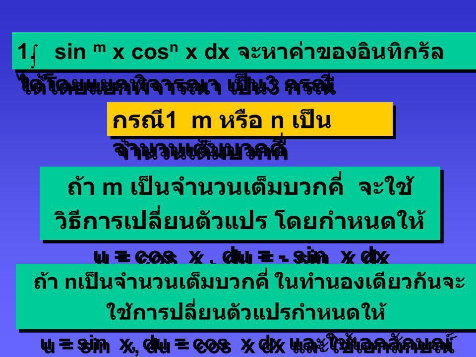 ตัวอย่างที่ 17 วิธีที่ 3 เปลี่ยนค่า แล้วหาค่าอินทิกรัลต่อไปในรูปของ sin m x cos n x dx ในกรณีต่างๆ แล้วแต่ค่าของ m และ n แล้วหาค่าอินทิกรัลต่อไปในรูปของ sin m x cos n x dx ในกรณีต่างๆ แล้วแต่ค่าของ m และ n