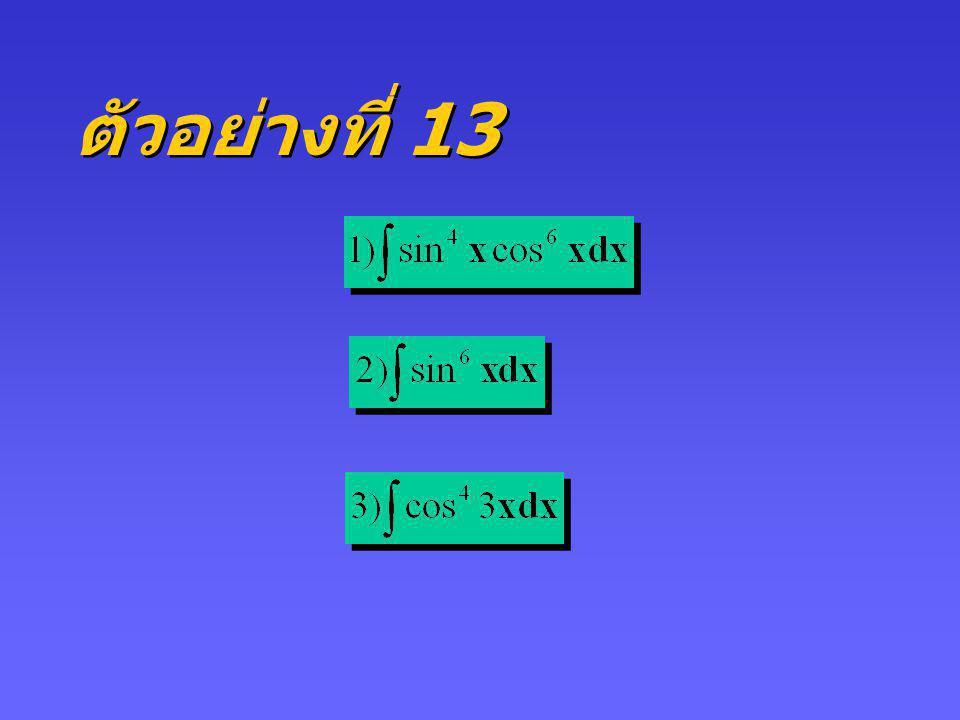กรณี 2. ทั้ง m และ n เป็นจำนวน เต็มบวกคู่จะใช้วิธีลด กำลังของพจน์ cos x และ sin x ลงโดยใช้เอกลักษณ์ ( หรือบางทีอาจใช้ sin 2x = 2 sin x cos x)
