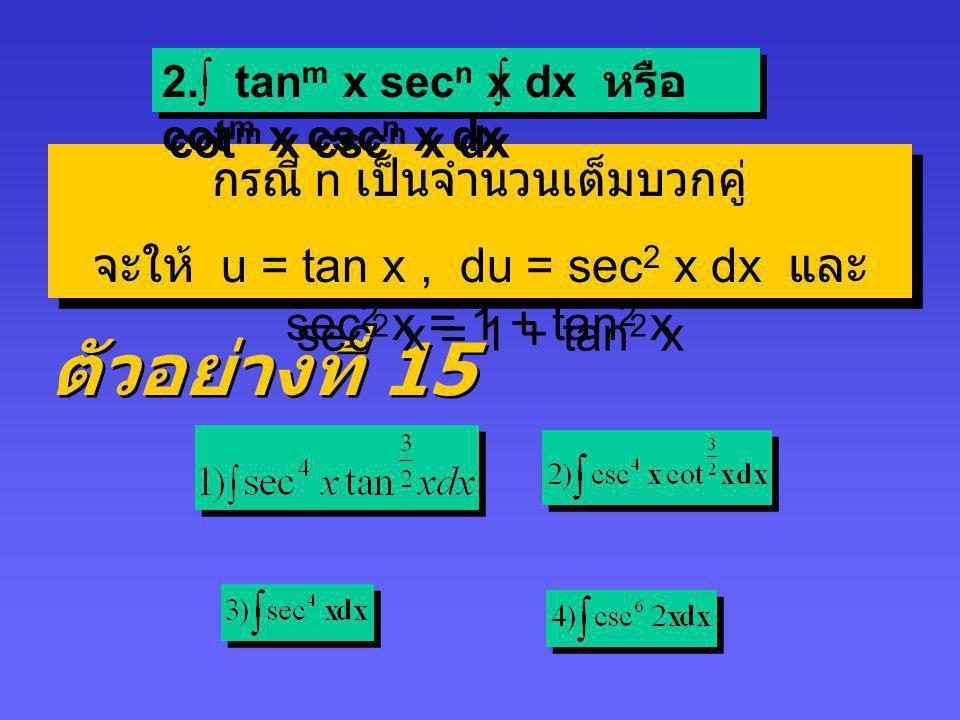 ตัวอย่างที่ 14 กรณี 3. m + n เป็นจำนวนเต็มลบคู่ หรือทั้ง m และ n เป็นจำนวน เต็มคู่ จำนวนหนึ่ง จำนวนใดต้องเป็นจำนวนเต็มลบ แล้วจะใช้วิธีการเปลี่ยนตัวแปร