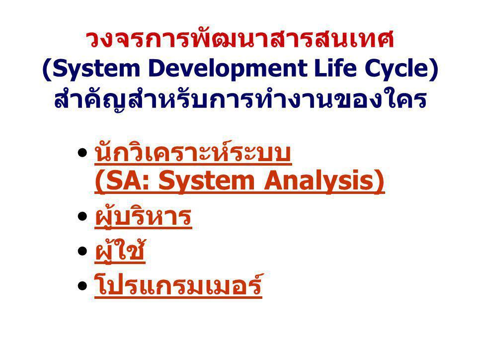 วงจรการพัฒนาสารสนเทศ (System Development Life Cycle) สำคัญสำหรับการทำงานของใคร นักวิเคราะห์ระบบ (SA: System Analysis)นักวิเคราะห์ระบบ (SA: System Anal