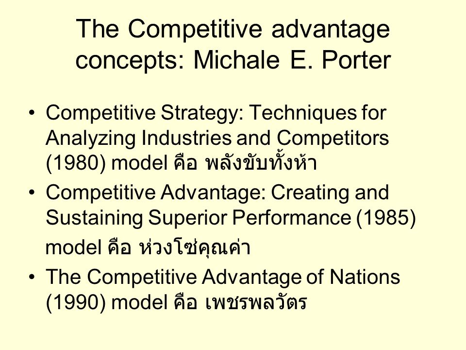 The Competitive advantage concepts: Michale E. Porter Competitive Strategy: Techniques for Analyzing Industries and Competitors (1980) model คือ พลังข