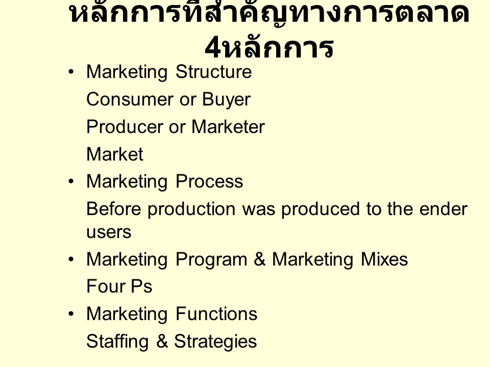 หลักการที่สำคัญทางการตลาด 4 หลักการ Marketing Structure Consumer or Buyer Producer or Marketer Market Marketing Process Before production was produced