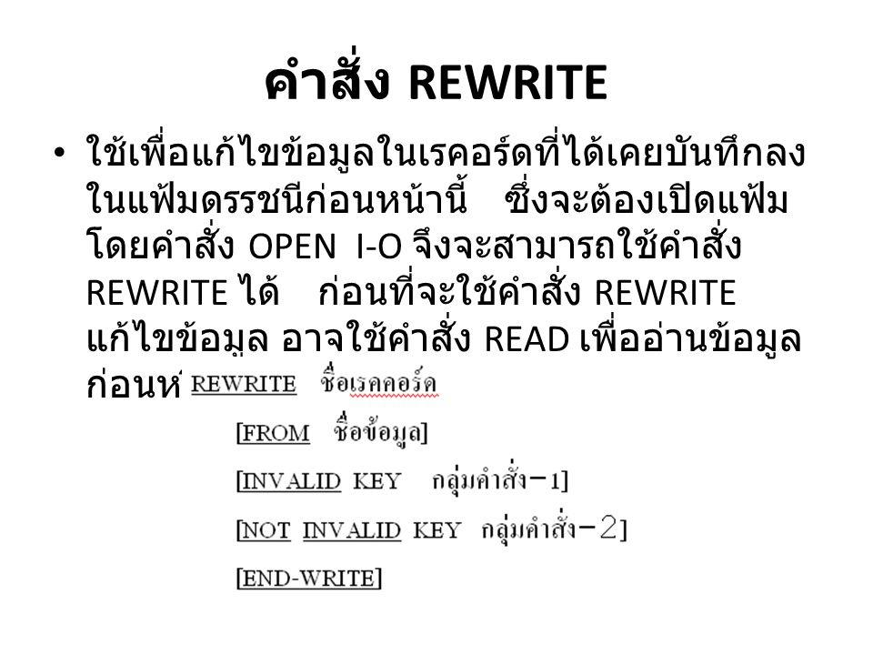 คำสั่ง REWRITE ใช้เพื่อแก้ไขข้อมูลในเรคอร์ดที่ได้เคยบันทึกลง ในแฟ้มดรรชนีก่อนหน้านี้ ซึ่งจะต้องเปิดแฟ้ม โดยคำสั่ง OPEN I-O จึงจะสามารถใช้คำสั่ง REWRIT