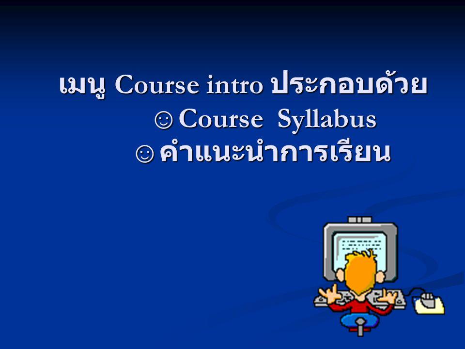 เมนู Course intro ประกอบด้วย ☺Course Syllabus ☺ คำแนะนำการเรียน