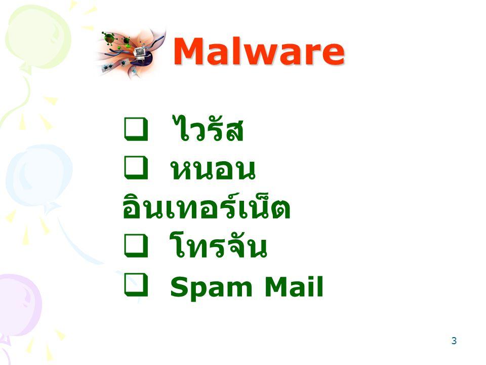 2  Malware = virus worm Trojan Spam Mail  ส สร้างความเสียหายข้อมูล + ลด ประสิทธิภาพ Network  ห หน้าที่ผู้ดูแลระบบ / เราดูแลเอง ?  ใ ใช้ Hardwar