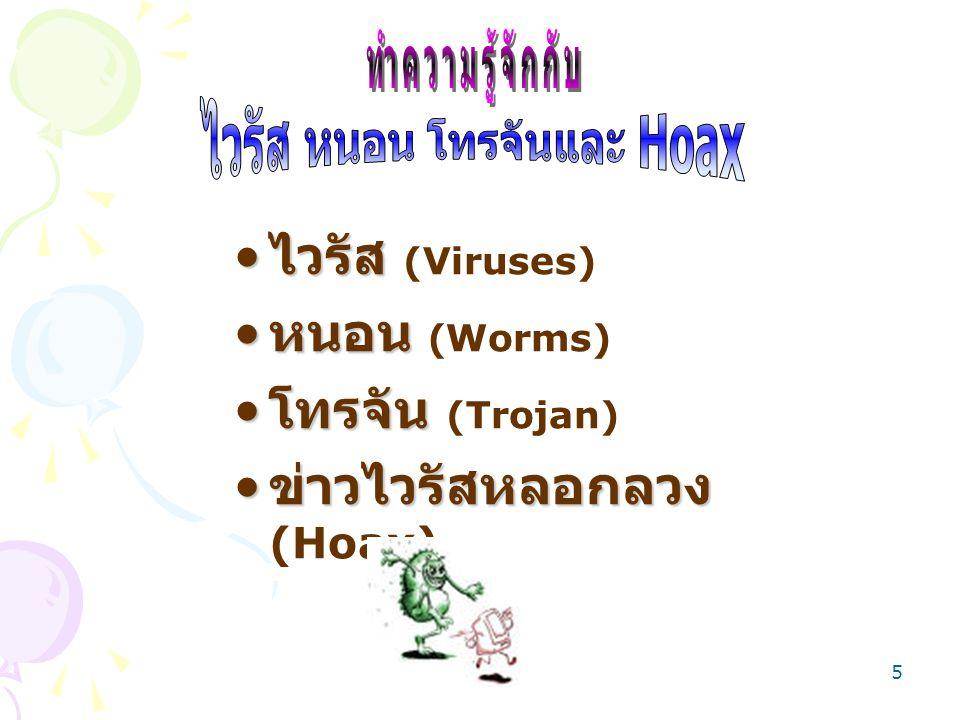 5 ไวรัส ไวรัส (Viruses) หนอน หนอน (Worms) โทรจัน โทรจัน (Trojan) ข่าวไวรัสหลอกลวง ข่าวไวรัสหลอกลวง (Hoax)