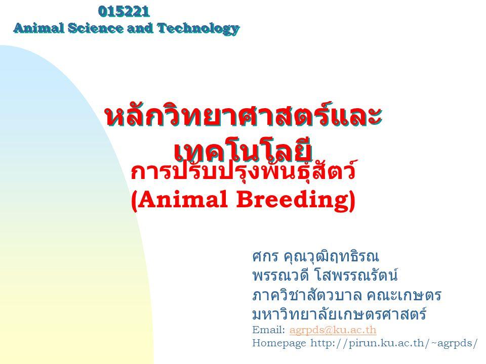 015221 Animal Science and Technology ศกร คุณวุฒิฤทธิรณ พรรณวดี โสพรรณรัตน์ ภาควิชาสัตวบาล คณะเกษตร มหาวิทยาลัยเกษตรศาสตร์ Email: agrpds@ku.ac.thagrpds
