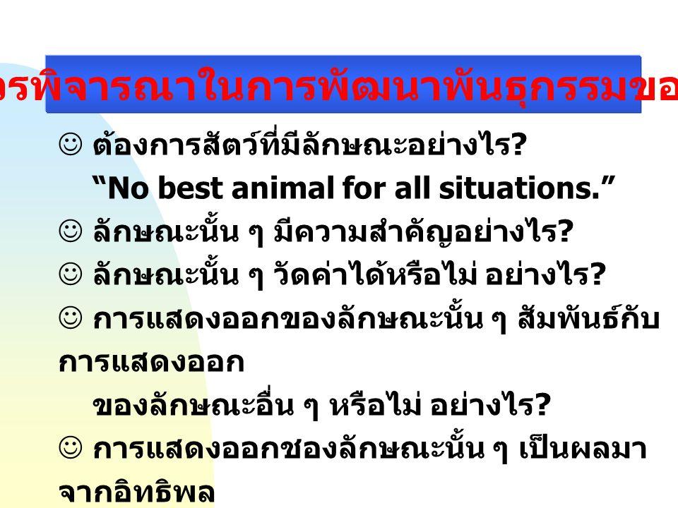 """ข้อควรพิจารณาในการพัฒนาพันธุกรรมของสัตว์ ต้องการสัตว์ที่มีลักษณะอย่างไร ? """"No best animal for all situations."""" ลักษณะนั้น ๆ มีความสำคัญอย่างไร ? ลักษณ"""