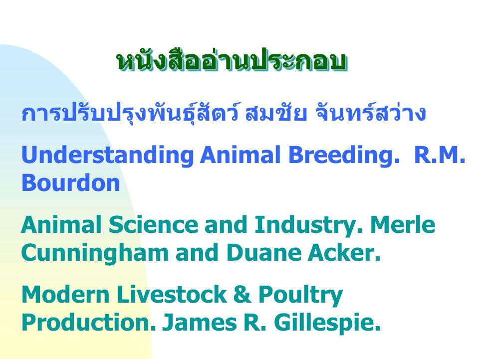 การปรับปรุงพันธุ์สัตว์ สมชัย จันทร์สว่าง Understanding Animal Breeding. R.M. Bourdon Animal Science and Industry. Merle Cunningham and Duane Acker. Mo