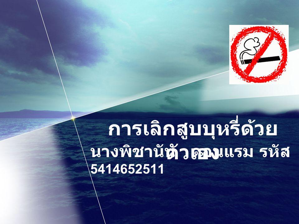 การเลิกสูบบุหรี่ด้วย ตัวเอง นางพิชานัน ดอนแรม รหัส 5414652511