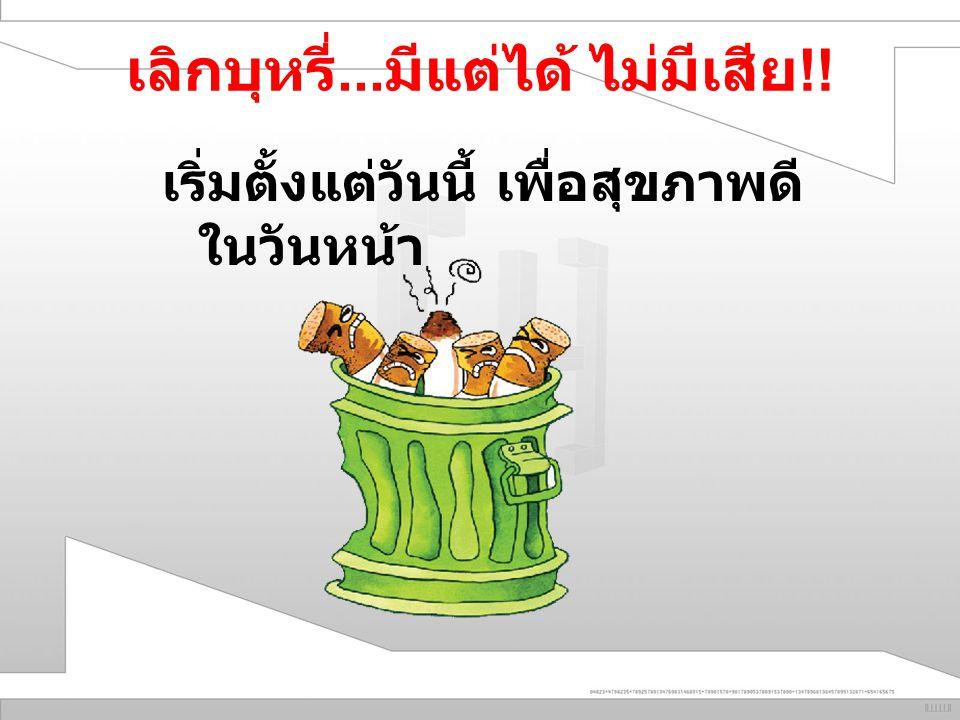 เลิกบุหรี่... มีแต่ได้ ไม่มีเสีย !! เริ่มตั้งแต่วันนี้ เพื่อสุขภาพดี ในวันหน้า