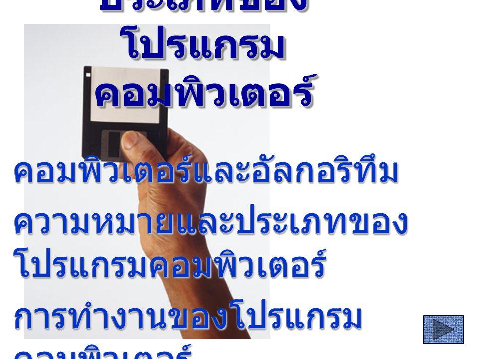 ภาษาระดับสูง (HIGH LEVEL LANGUAGE) FORTRAN (FORMULA TRANSLATION) FORTRAN (FORMULA TRANSLATION) COBOL (COMMON BUSINESS ORIENTED LANGUAGE) COBOL (COMMON BUSINESS ORIENTED LANGUAGE) RPG (REPORT PROGRAM GENERATOR) RPG (REPORT PROGRAM GENERATOR) PL/1 (PROGRAMMING LANGUAGE 1) PL/1 (PROGRAMMING LANGUAGE 1) BASIC (BEGINNERS ALL PURPOSE SYMBOLIC - BASIC (BEGINNERS ALL PURPOSE SYMBOLIC - INSTRUCTION CODE) INSTRUCTION CODE)