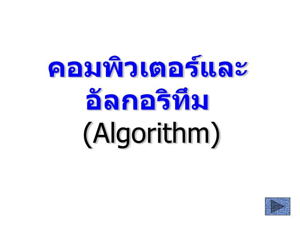 ประเภทของ โปรแกรม คอมพิวเตอร์ คอมพิวเตอร์และอัลกอริทึม ความหมายและประเภทของ โปรแกรมคอมพิวเตอร์ การทำงานของโปรแกรม คอมพิวเตอร์ คอมพิวเตอร์และอัลกอริทึม