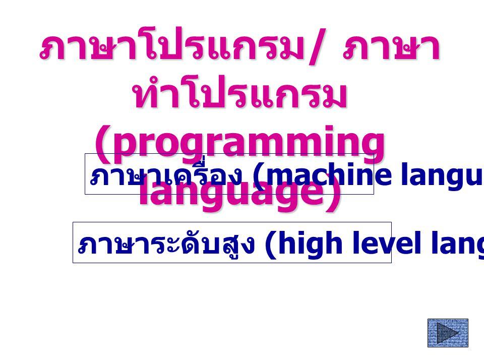 ภาษาโปรแกรม / ภาษา ทำโปรแกรม (programming language) ภาษาเครื่อง (machine language) ภาษาระดับสูง (high level language)