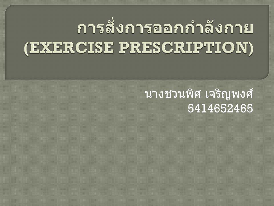  วัตถุประสงค์สำคัญของการออกกำลังกายใน ผู้สูงอายุ คือ เพิ่มความแข็งแรงหรือสมรรถภาพ ของระบบหัวใจและหายใจ (cardiorespiratory fitness) ยังมีการออกกำลังอีกหลายชนิดที่มี วัตถุประสงค์ต่างกันไป เช่น ออกกำลังเพื่อเพิ่ม ความแข็งแรงของกล้ามเนื้อ เพื่อเพิ่มความ ทนทานของกล้ามเนื้อ หรือการออกกำลังเพื่อ เพิ่มความยืดหยุ่นของร่างกาย เป็นต้น 