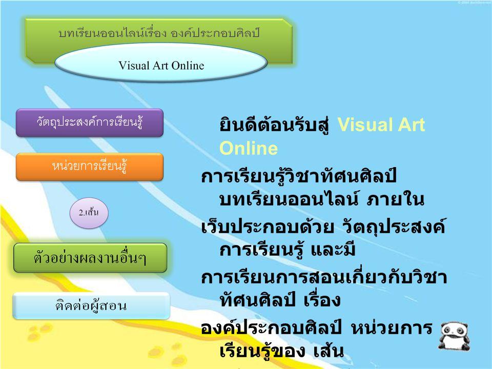 ยินดีต้อนรับสู่ Visual Art Online การเรียนรู้วิชาทัศนศิลป์ บทเรียนออนไลน์ ภายใน เว็บประกอบด้วย วัตถุประสงค์ การเรียนรู้ และมี การเรียนการสอนเกี่ยวกับว