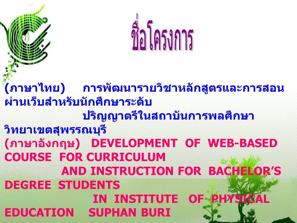 ( ภาษาไทย ) การพัฒนารายวิชาหลักสูตรและการสอน ผ่านเว็บสำหรับนักศึกษาระดับ ปริญญาตรีในสถาบันการพลศึกษา วิทยาเขตสุพรรณบุรี ( ภาษาอังกฤษ ) DEVELOPMENT OF