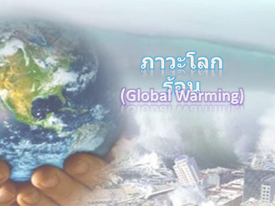 ภาวะโลกร้อน (Global Warming) หรือ ภาวะภูมิอากาศเปลี่ยนแปลง (Climate Change) เป็นปัญหา ใหญ่ของโลกเราในปัจจุบัน สังเกตได้จาก อุณหภูมิ ของโลกที่สูงขึ้นเรื่อยๆ สาเหตุหลัก ของปัญหานี้ มาจาก ก๊าซเรือนกระจก (Greenhouse gases)