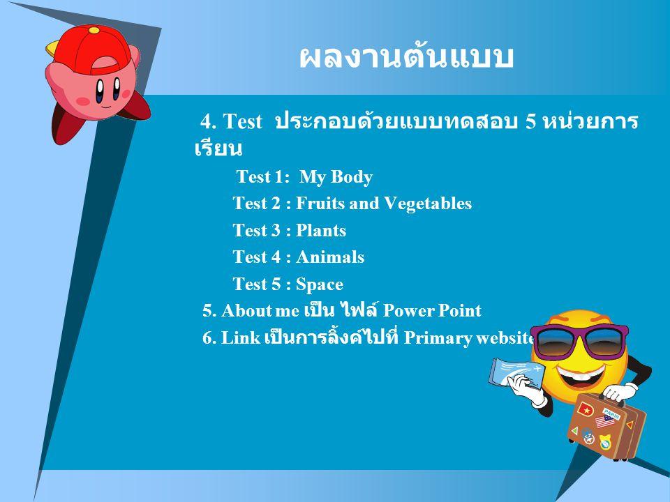 ผลงานต้นแบบ 4. Test ประกอบด้วยแบบทดสอบ 5 หน่วยการ เรียน Test 1: My Body Test 2 : Fruits and Vegetables Test 3 : Plants Test 4 : Animals Test 5 : Space