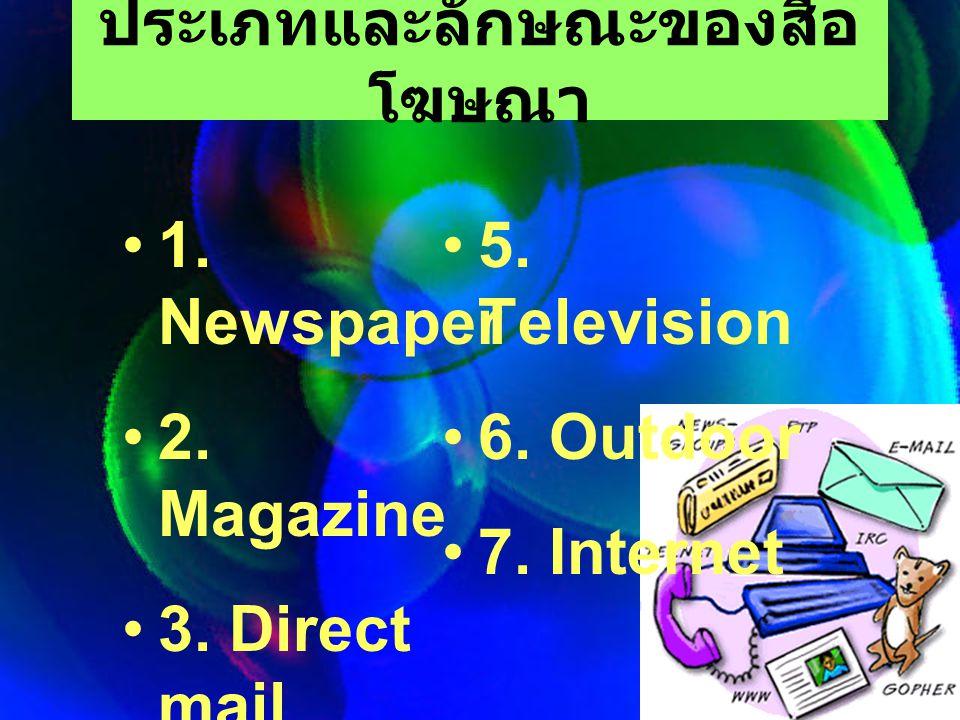 ประเภทและลักษณะของสื่อ โฆษณา 1. Newspaper 2. Magazine 3. Direct mail 4. Radio 5. Television 6. Outdoor 7. Internet