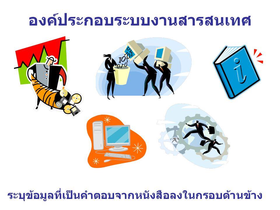 องค์ประกอบระบบงานสารสนเทศ ระบุข้อมูลที่เป็นคำตอบจากหนังสือลงในกรอบด้านข้าง