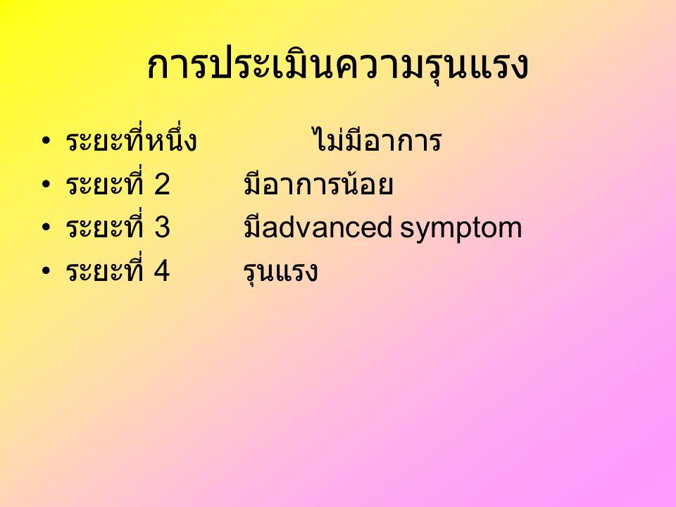 การประเมินความรุนแรง ระยะที่หนึ่งไม่มีอาการ ระยะที่ 2 มีอาการน้อย ระยะที่ 3 มี advanced symptom ระยะที่ 4 รุนแรง