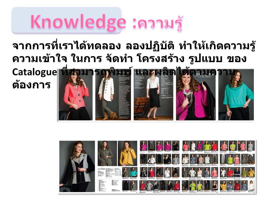 ได้ Catalogue Autumn 2011 สำหรับลูกค้า Catalogue Autumn 2011 สำหรับพนักงาน Catalogue Autumn 2011 สำหรับเซลในการนำเสนอ ขาย