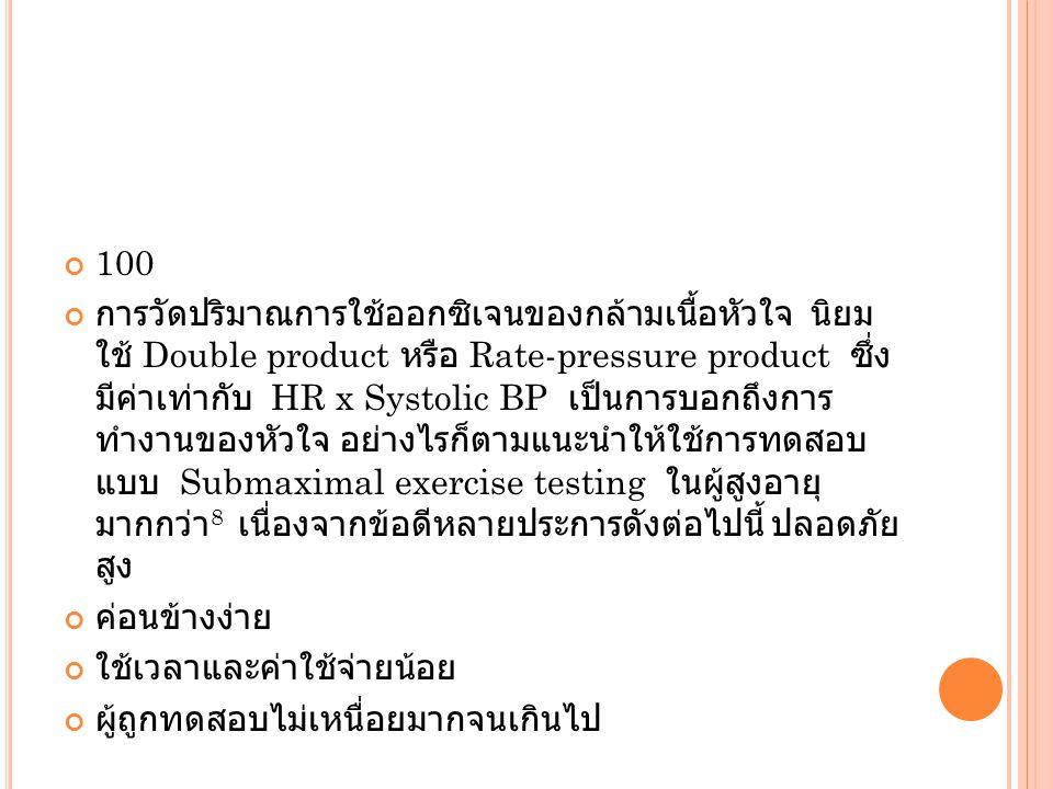 100 การวัดปริมาณการใช้ออกซิเจนของกล้ามเนื้อหัวใจ นิยม ใช้ Double product หรือ Rate-pressure product ซึ่ง มีค่าเท่ากับ HR x Systolic BP เป็นการบอกถึงกา
