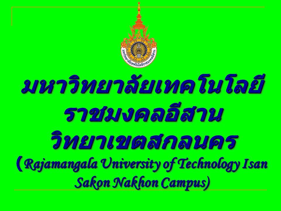 มหาวิทยาลัยเทคโนโลยี ราชมงคลอีสาน วิทยาเขตสกลนคร (Rajamangala University of Technology Isan Sakon Nakhon Campus) มหาวิทยาลัยเทคโนโลยี ราชมงคลอีสาน วิท
