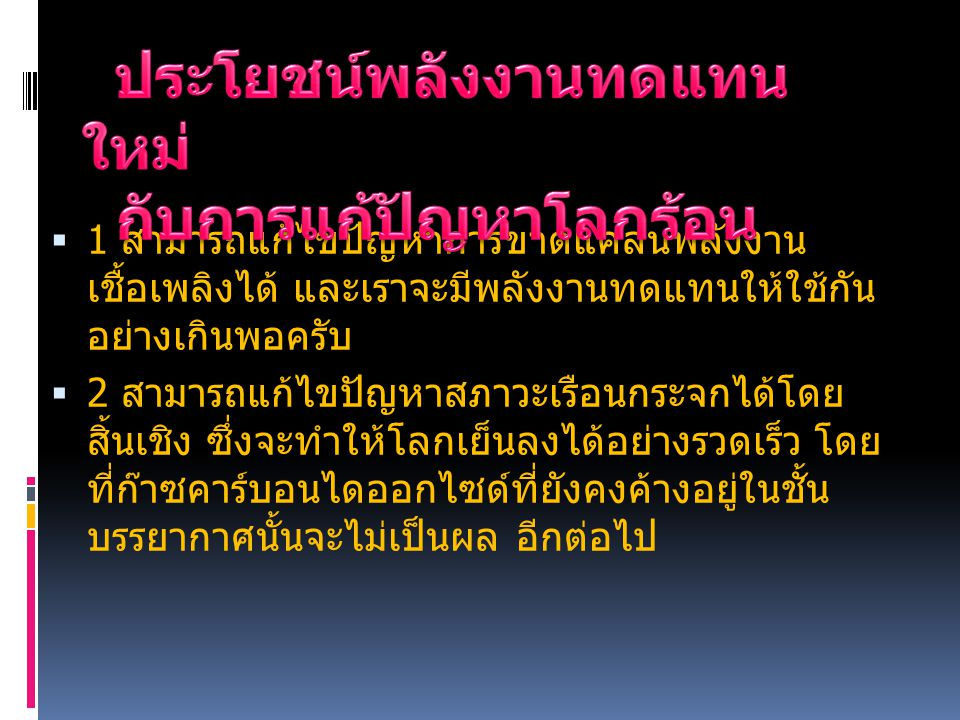  http://www.thaigoodview.com/library/teac hershow/lopburi/usa_s/global_warming/in dex.html