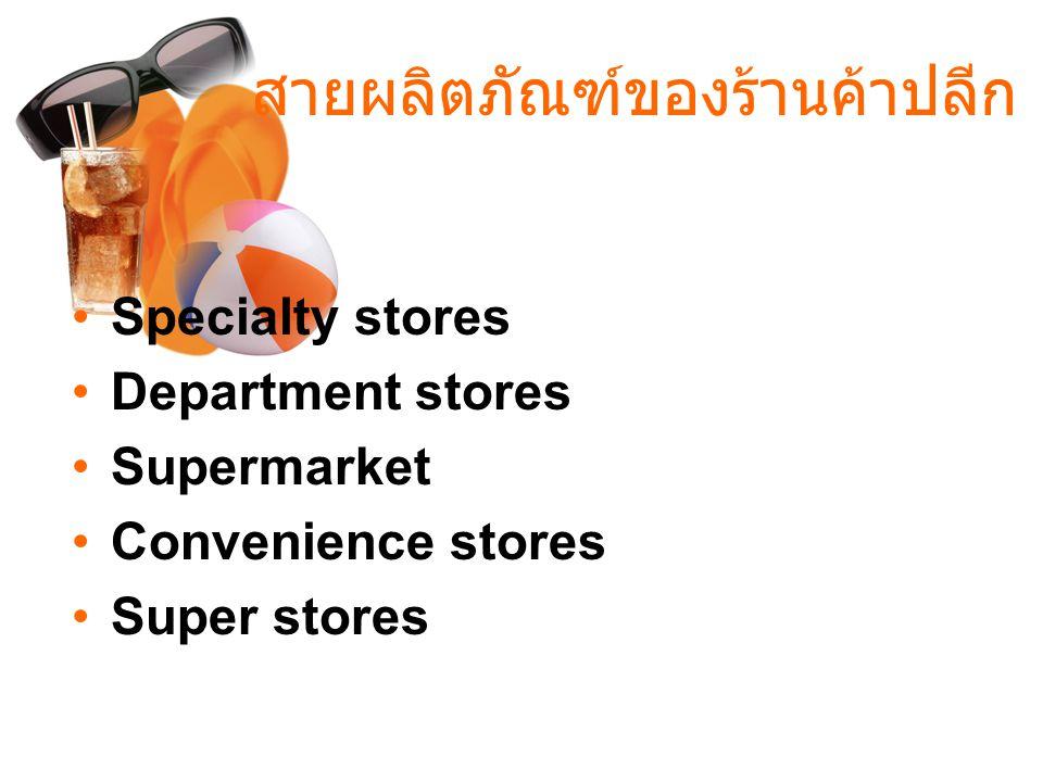 สายผลิตภัณฑ์ของร้านค้าปลีก Specialty stores Department stores Supermarket Convenience stores Super stores
