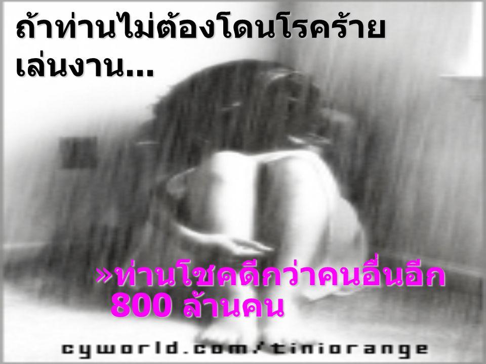 ขอให้ท่านมีความสุข เพราะท่านจะ ไม่เหงา... ถ้าท่านสามารถจับมือของอีกคน หนึ่ง ได้กอด หรือแค่ได้สัมผัสไหล่ของ เขา...